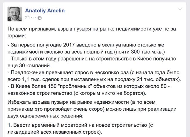 Анатолий Амелин: взрыв пузыря на рынке недвижимости уже не за горами