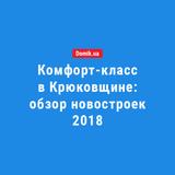 Комфорт-класс в Крюковщине: обзор новостроек 2018